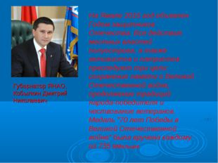 Губернатор ЯНАО, Кобылкин Дмитрий Николаевич На Ямале 2015 год объявлен Годом