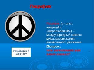 Пацифик Разработан в 1958 году Пацифик (от англ. «мирный», «миролюбивый») – м