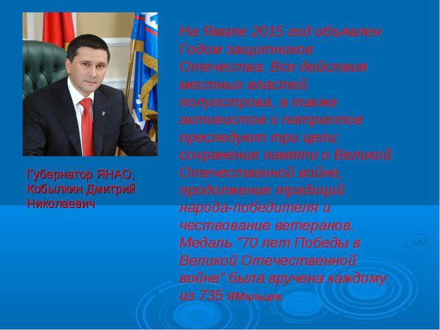 Губернатор ЯНАО, Кобылкин Дмитрий Николаевич На Ямале 2015 год объявлен Годом...