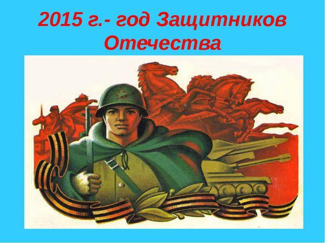 2015 г.- год Защитников Отечества