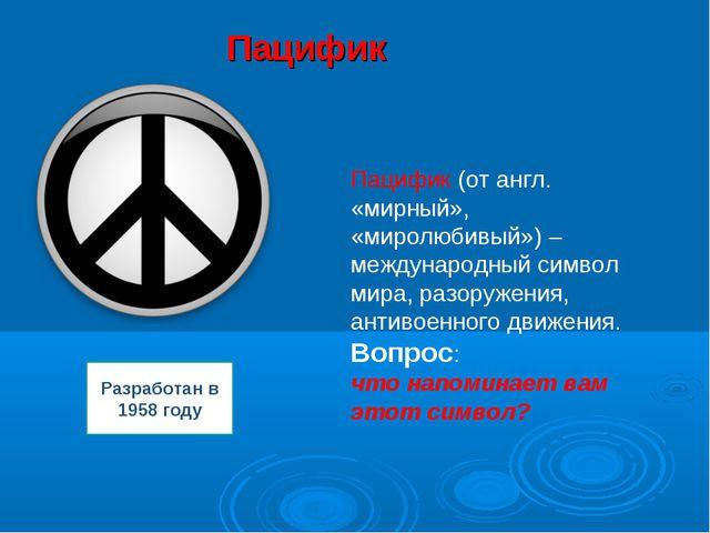 Пацифик Разработан в 1958 году Пацифик (от англ. «мирный», «миролюбивый») – м...