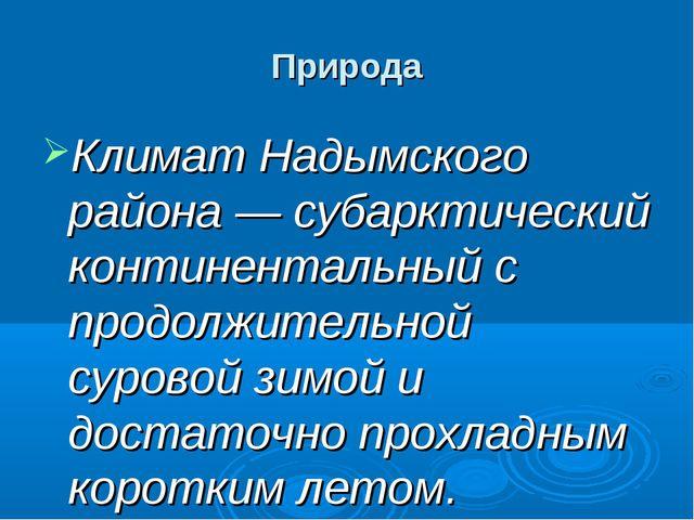 Природа Климат Надымского района—субарктический континентальныйс продолжит...