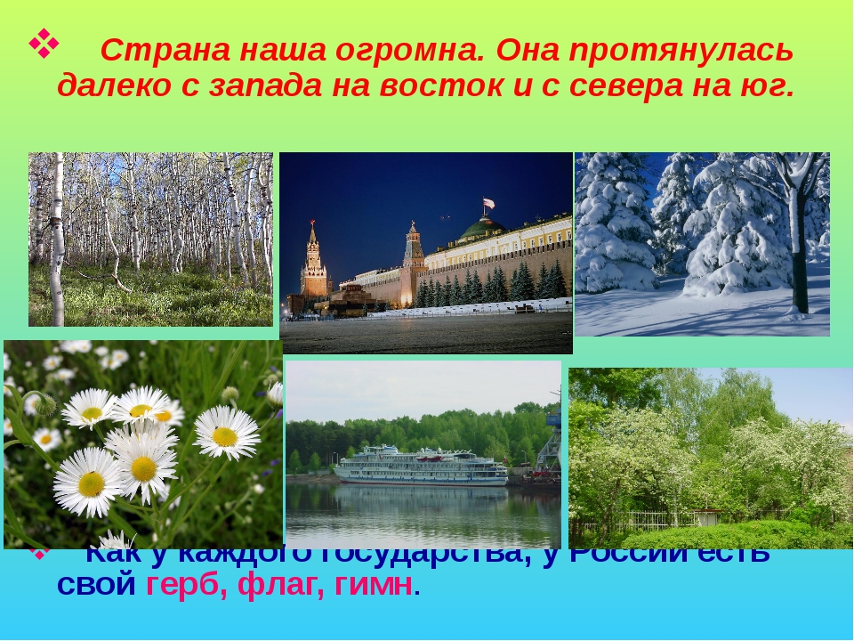 Страна наша огромна. Она протянулась далеко с запада на восток и с севера на...