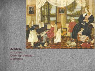 «МАМА» исполняет Юлия Артемовна Шатохина