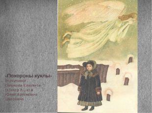 «Похороны куклы» Исполняют Смыкова Елизаета («Театр А…») и Юлия Артемовна Шат