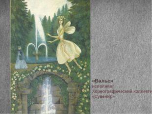 «Вальс» исполняет Хореографический коллектив «Сувенир»