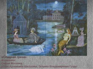 «Сладкая греза» исполняют Софья Мохамад Юлия Артемовна Шатохина, Татьяна Влад