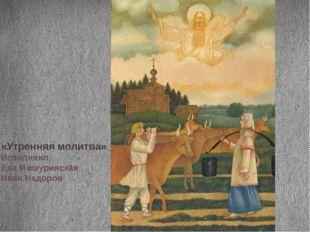 «Утренняя молитва» Исполняют Ева Мишуринская Иван Надоров