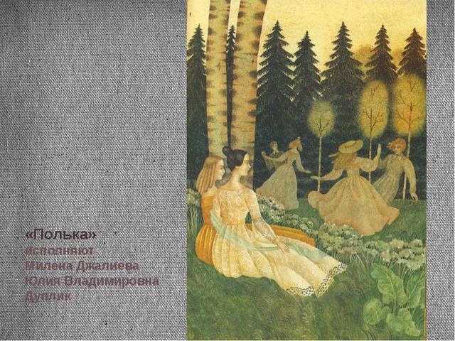 «Полька» исполняют Милена Джалиева Юлия Владимировна Дуплик
