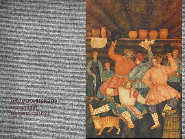 «Камаринская» исполняет Полина Симхес