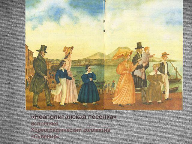 «Неаполитанская песенка» исполняет Хореографический коллектив «Сувенир»