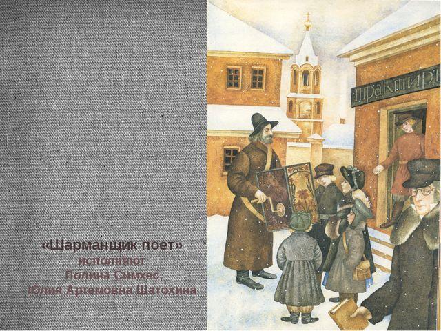 «Шарманщик поет» исполняют Полина Симхес, Юлия Артемовна Шатохина