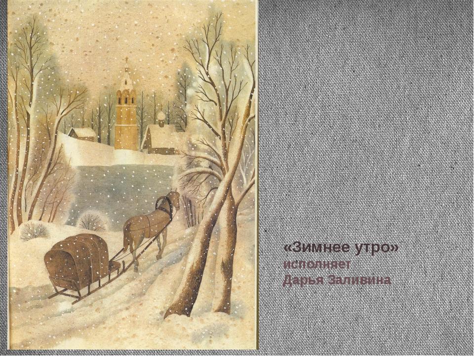 «Зимнее утро» исполняет Дарья Заливина