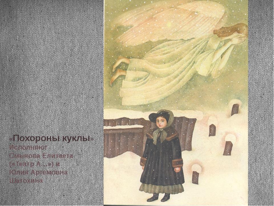 «Похороны куклы» Исполняют Смыкова Елизаета («Театр А…») и Юлия Артемовна Шат...