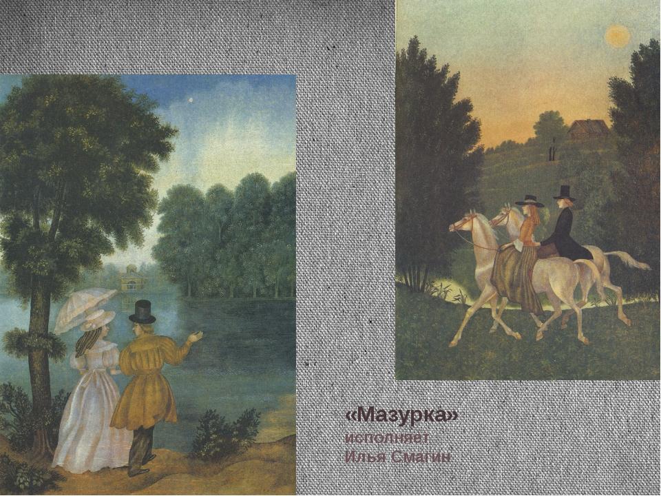 «Мазурка» исполняет Илья Смагин