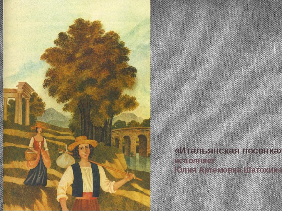 «Итальянская песенка» исполняет Юлия Артемовна Шатохина