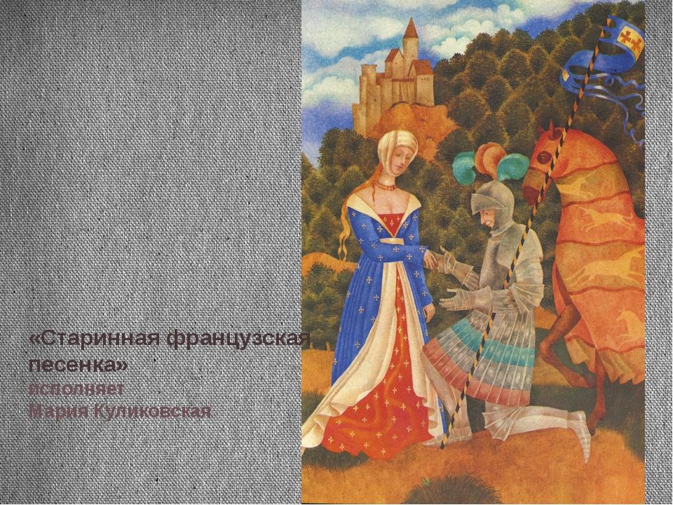 «Старинная французская песенка» исполняет Мария Куликовская