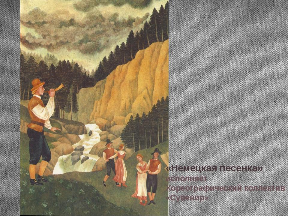 «Немецкая песенка» исполняет Хореографический коллектив «Сувенир»