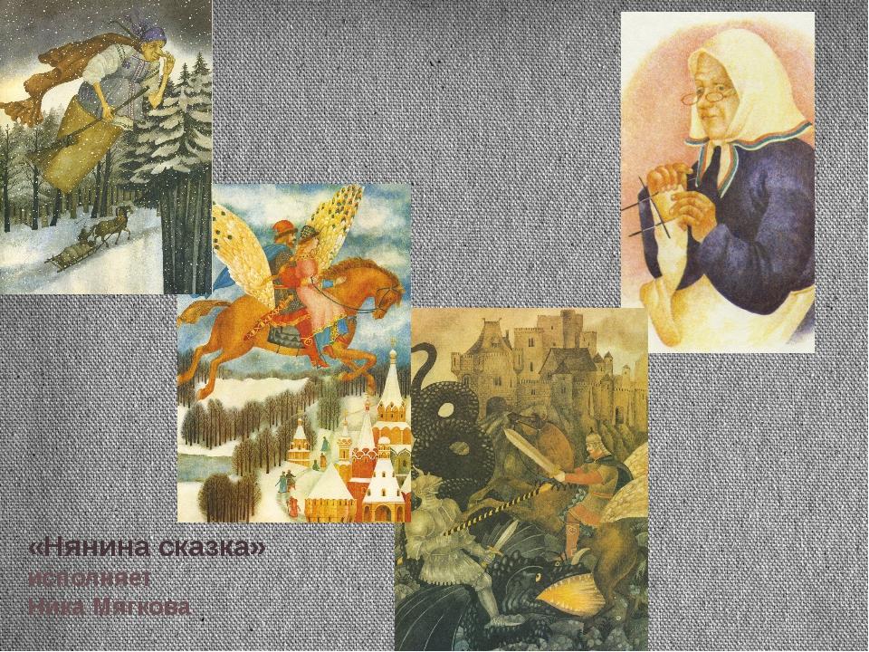 «Нянина сказка» исполняет Ника Мягкова
