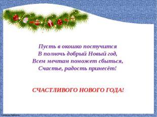 Пусть в окошко постучится В полночь добрый Новый год, Всем мечтам поможет с