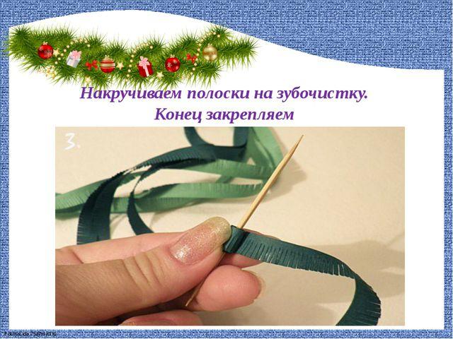 Накручиваем полоски на зубочистку. Конец закрепляем FokinaLida.75@mail.ru