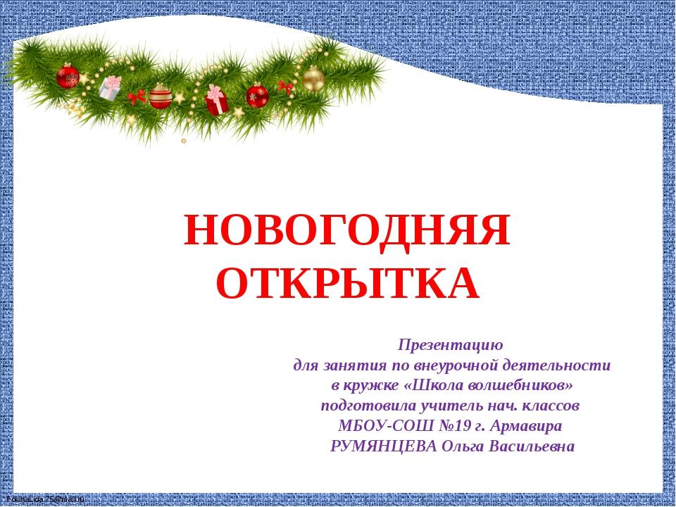 Картинки мультика, презентация новогодние открытки начальная школа