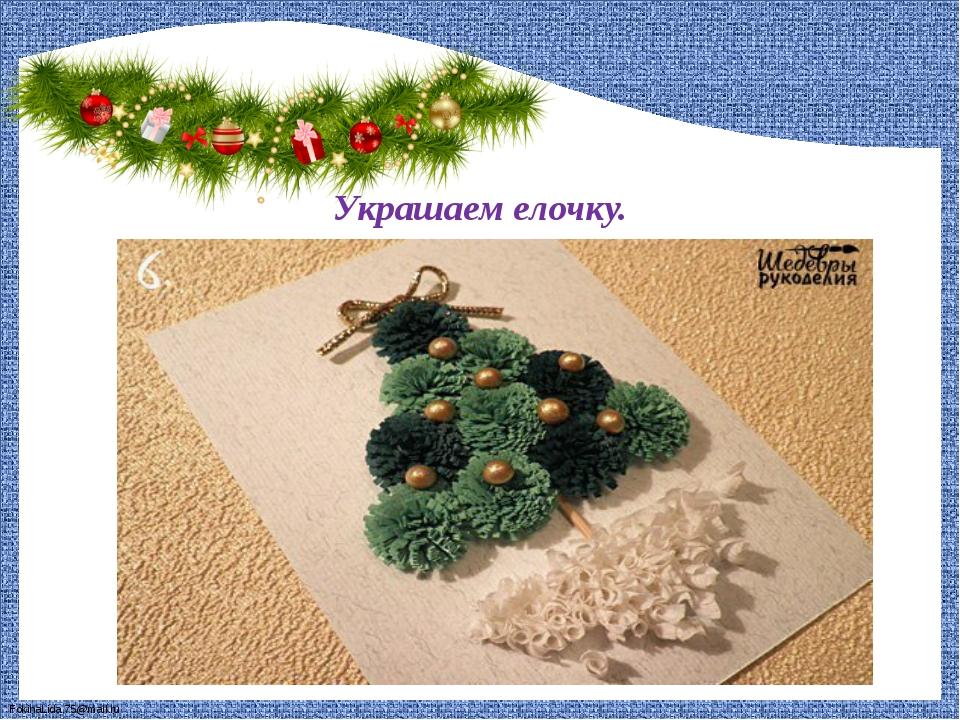 Украшаем елочку. FokinaLida.75@mail.ru