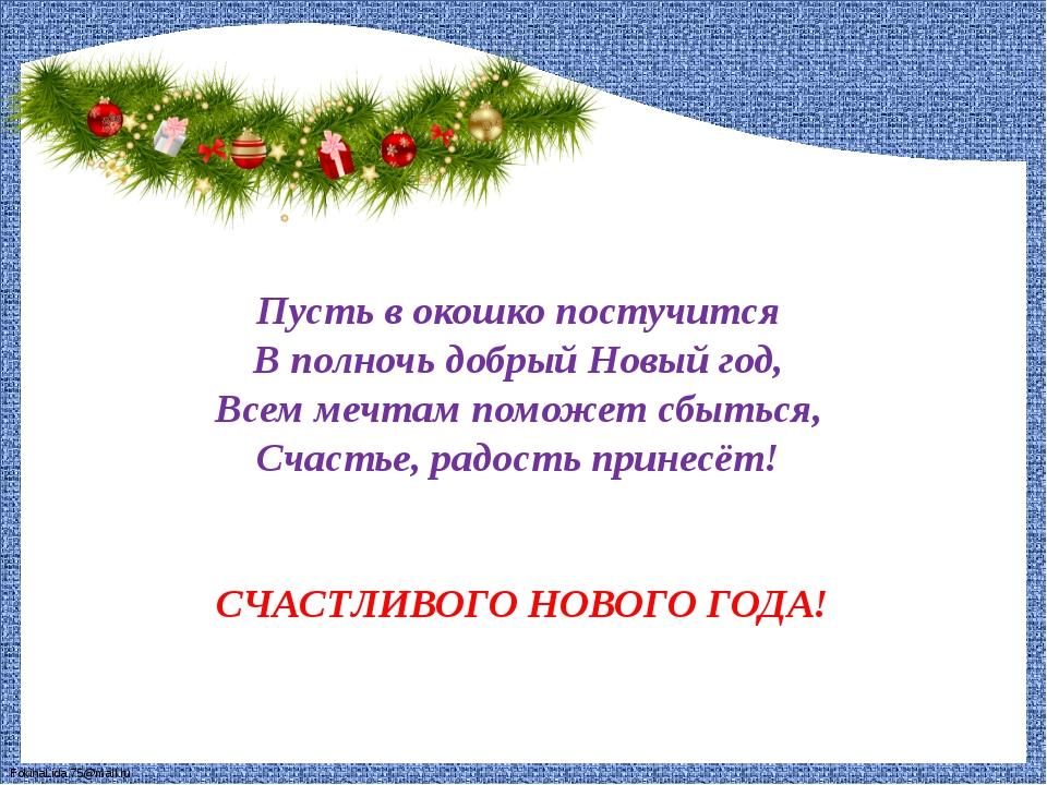 Пусть в окошко постучится В полночь добрый Новый год, Всем мечтам поможет с...