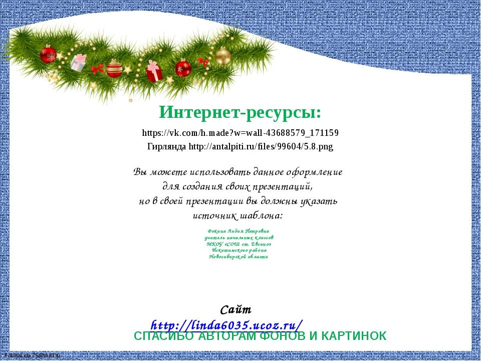 https://vk.com/h.made?w=wall-43688579_171159 Гирлянда http://antalpiti.ru/fil...