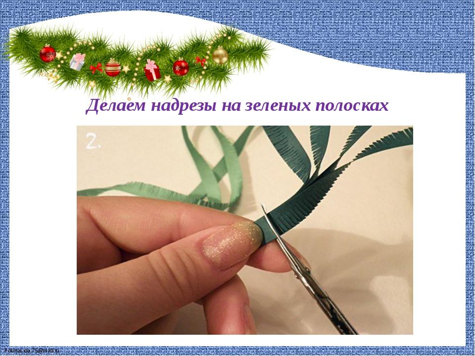 Делаем надрезы на зеленых полосках FokinaLida.75@mail.ru