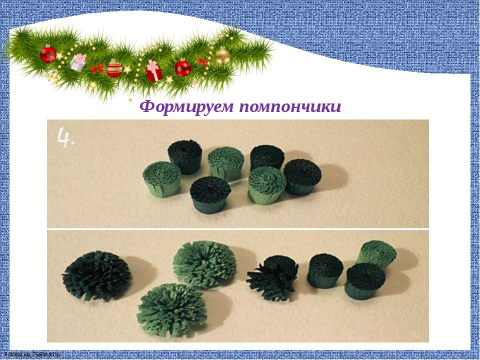 Формируем помпончики FokinaLida.75@mail.ru