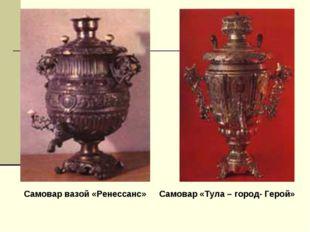 Самовар вазой «Ренессанс» Самовар «Тула – город- Герой»
