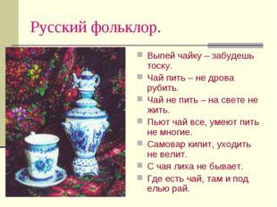 Русский фольклор. Выпей чайку – забудешь тоску. Чай пить – не дрова рубить. Ч