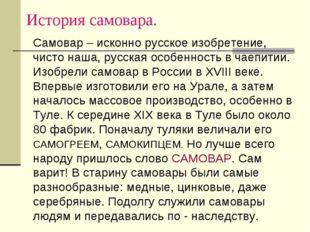 История самовара. Самовар – исконно русское изобретение, чисто наша, русская