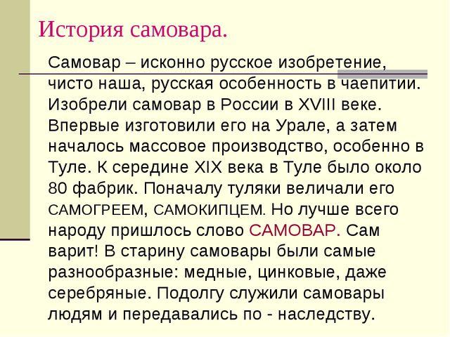 История самовара. Самовар – исконно русское изобретение, чисто наша, русская...
