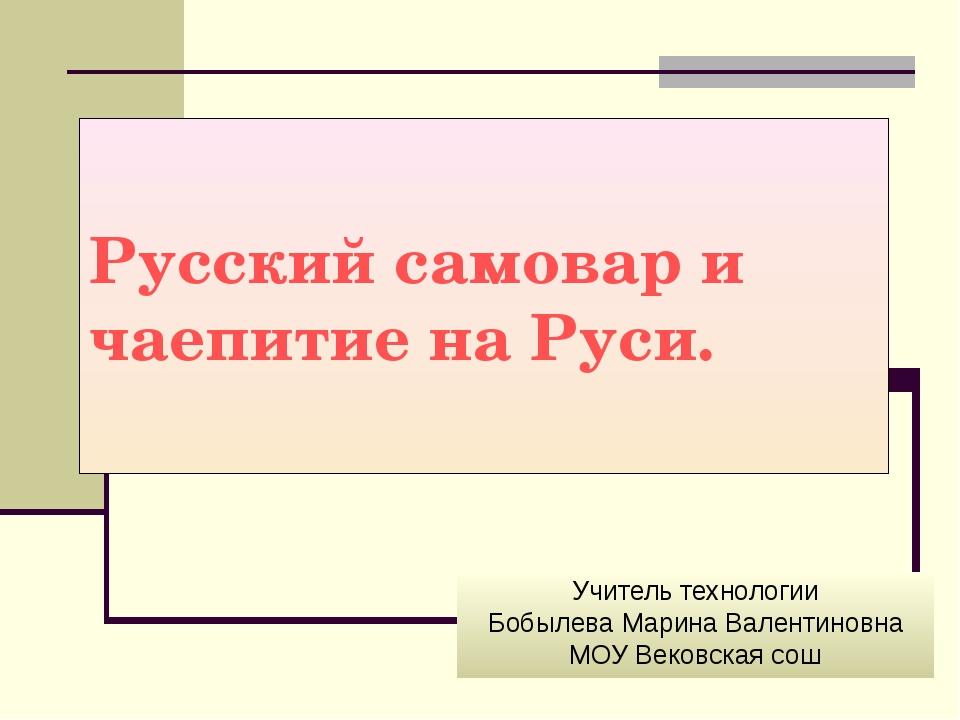 Русский самовар и чаепитие на Руси. Учитель технологии Бобылева Марина Валент...