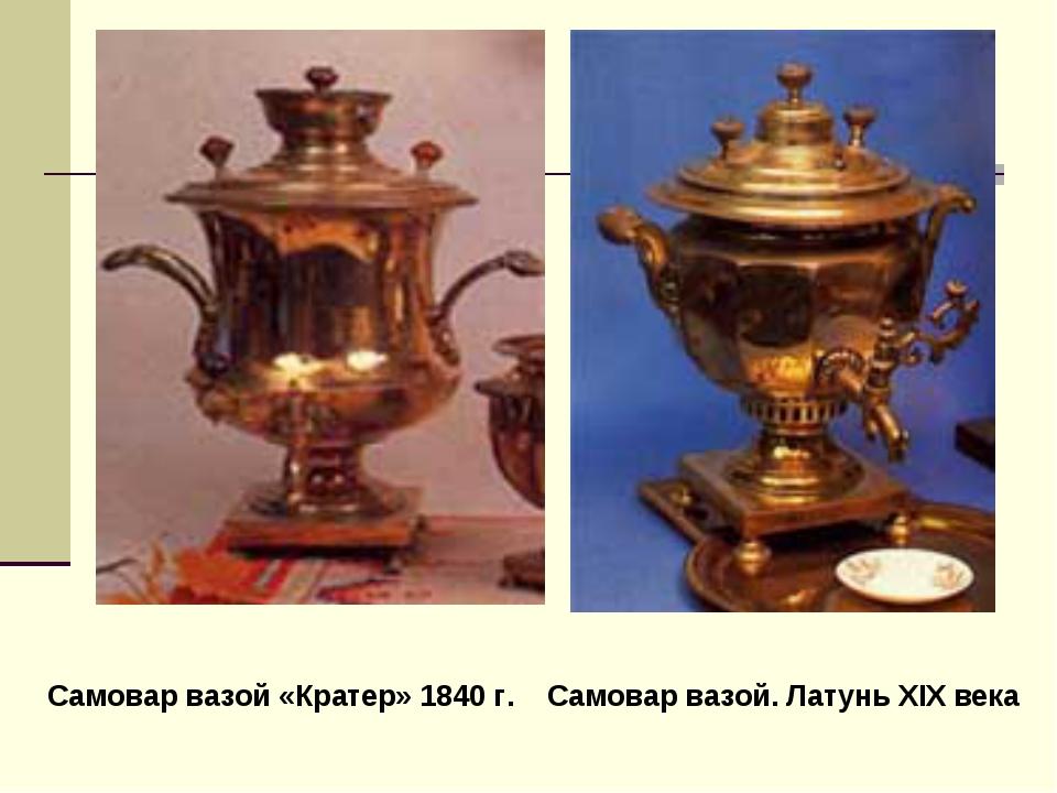 Самовар вазой «Кратер» 1840 г. Самовар вазой. Латунь XIX века
