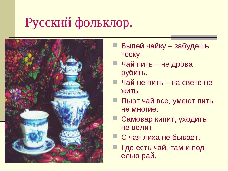 Русский фольклор. Выпей чайку – забудешь тоску. Чай пить – не дрова рубить. Ч...