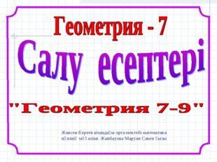 Жансен Кереев атындағы орта мектебі математика пәнінің мұғалімі: Жанбауова Ма