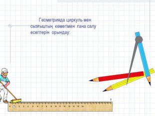 Геометрияда циркуль мен сызғыштың көмегімен ғана салу есептерін орындау: III