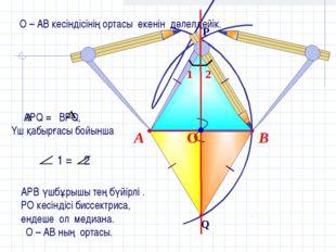 В А АРВ үшбұрышы тең бүйірлі . РО кесіндісі биссектриса, ендеше ол медиана. О