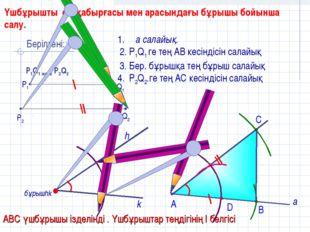 D С Үшбұрышты екі қабырғасы мен арасындағы бұрышы бойынша салу. бұрышhk h а с