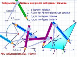 D С Үшбұрыштың қабырғасы мен іргелес екі бұрышы бойынша. бұрыш h1k1 h2 а сәул