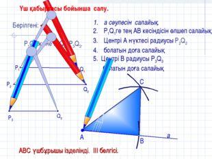С а сәулесін салайық. P1Q1ге тең АВ кесіндісін өлшеп салайық Центрі А нүктесі