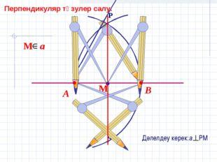 В А Перпендикуляр түзулер салу.