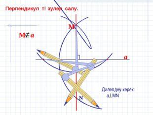 a N М Перпендикул түзулер салу.