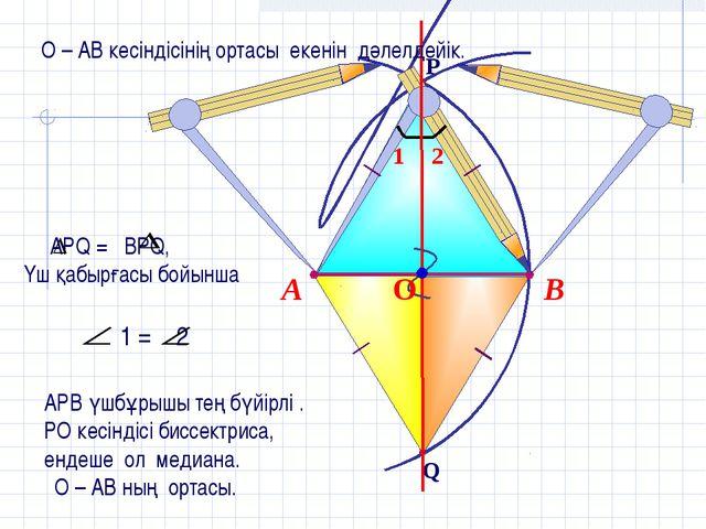 В А АРВ үшбұрышы тең бүйірлі . РО кесіндісі биссектриса, ендеше ол медиана. О...