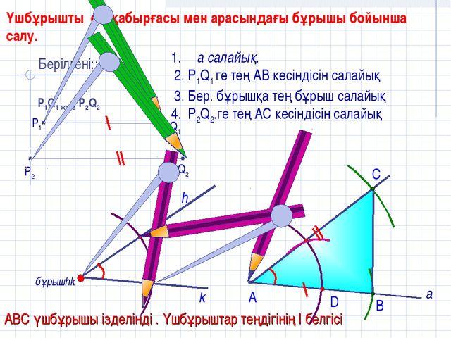 D С Үшбұрышты екі қабырғасы мен арасындағы бұрышы бойынша салу. бұрышhk h а с...