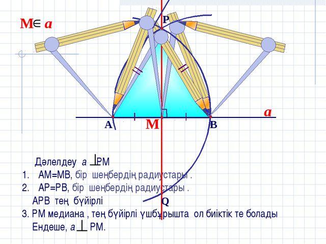 Дәлелдеу а РМ АМ=МВ, бір шеңбердің радиустары . АР=РВ, бір шеңбердің радиуст...