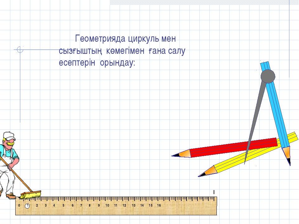 Геометрияда циркуль мен сызғыштың көмегімен ғана салу есептерін орындау: III...